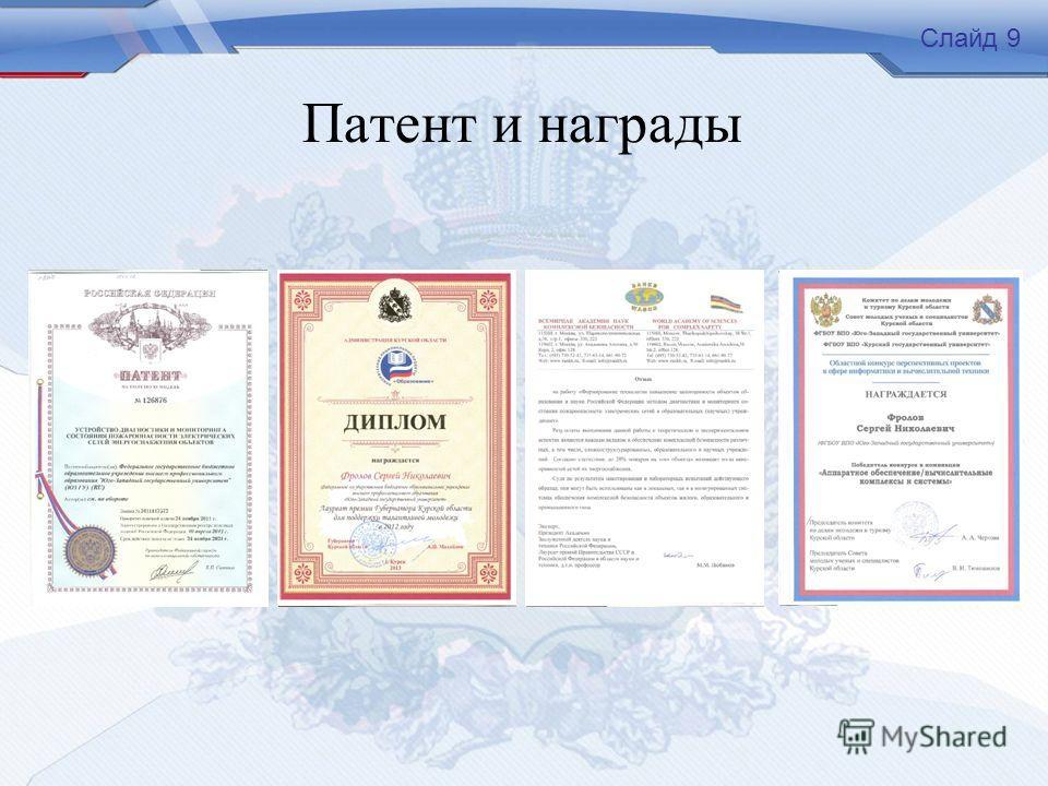 Патент и награды Слайд 9
