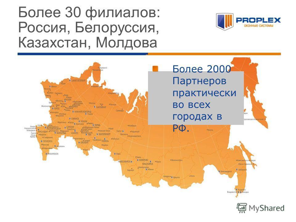 Более 2000 Партнеров практически во всех городах в РФ. Более 30 филиалов: Россия, Белоруссия, Казахстан, Молдова