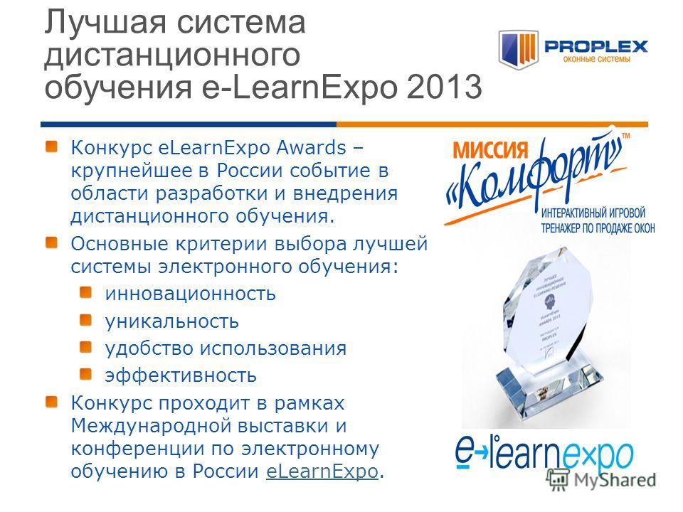 Конкурс eLearnExpo Awards – крупнейшее в России событие в области разработки и внедрения дистанционного обучения. Основные критерии выбора лучшей системы электронного обучения: инновационность уникальность удобство использования эффективность Конкурс