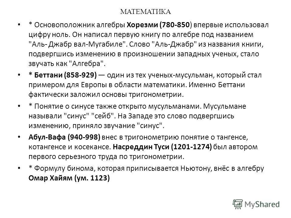 МАТЕМАТИКА * Основоположник алгебры Хорезми (780-850) впервые использовал цифру ноль. Он написал первую книгу по алгебре под названием