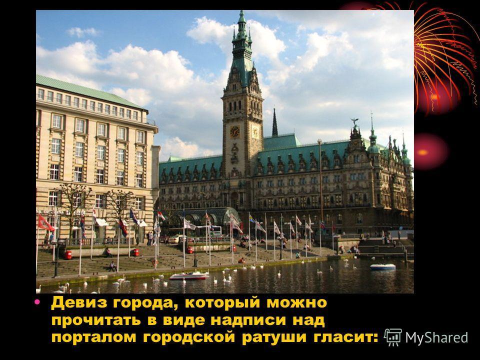 Девиз города, который можно прочитать в виде надписи над порталом городской ратуши гласит: