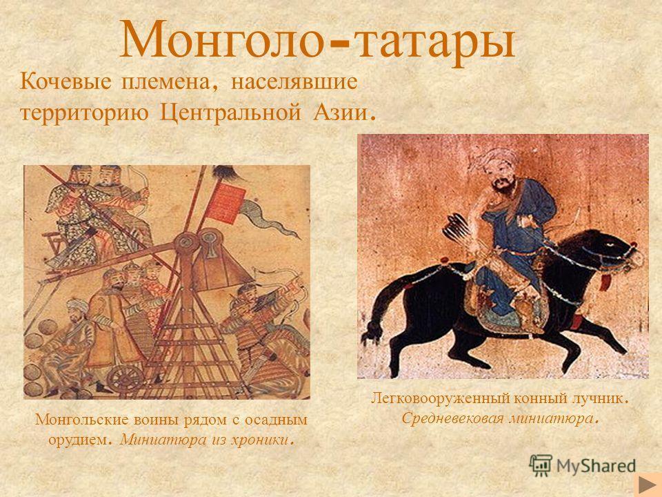 атомная в какие годы было монголо татарское иго вводе ограниченного