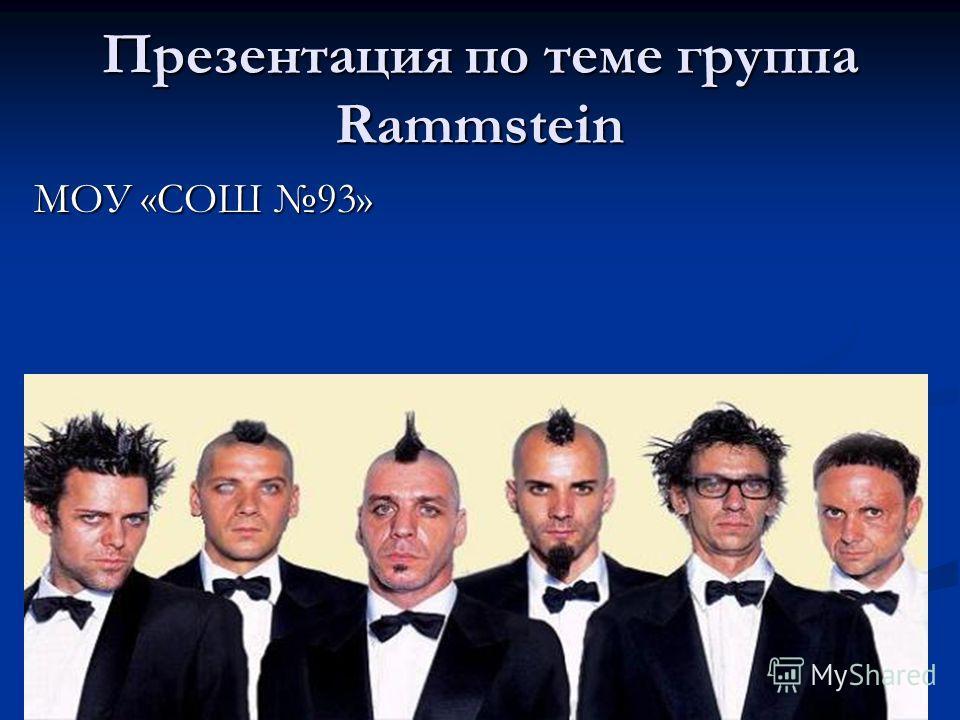 Презентация по теме группа Rammstein МОУ «СОШ 93»