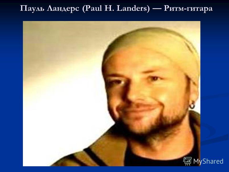 Пауль Ландерс (Paul H. Landers) Ритм-гитара
