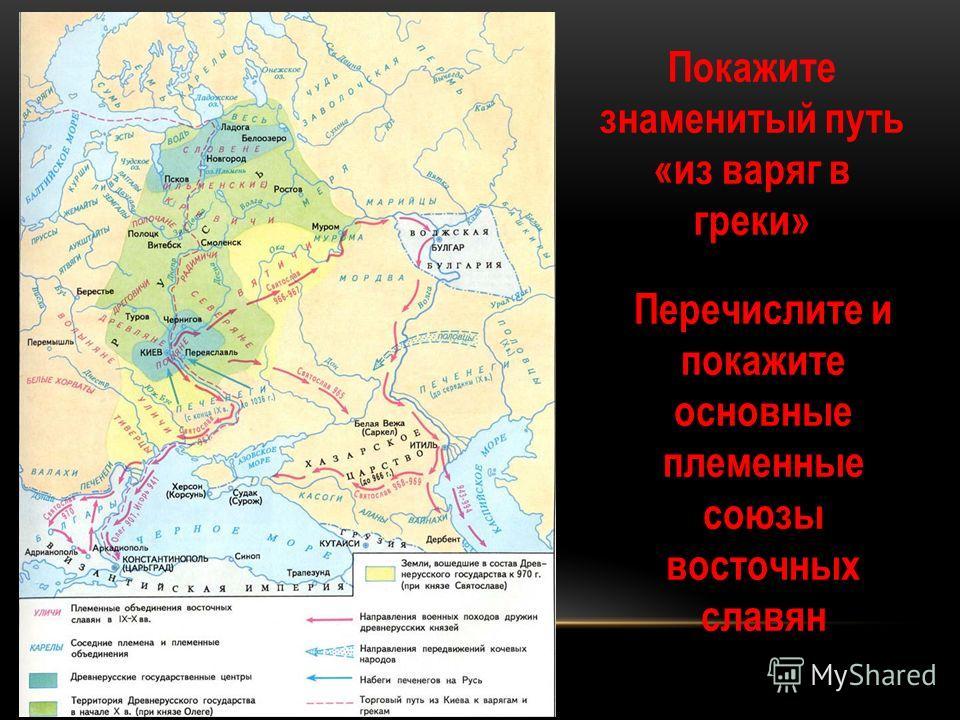 Покажите знаменитый путь «из варяг в греки» Перечислите и покажите основные племенные союзы восточных славян