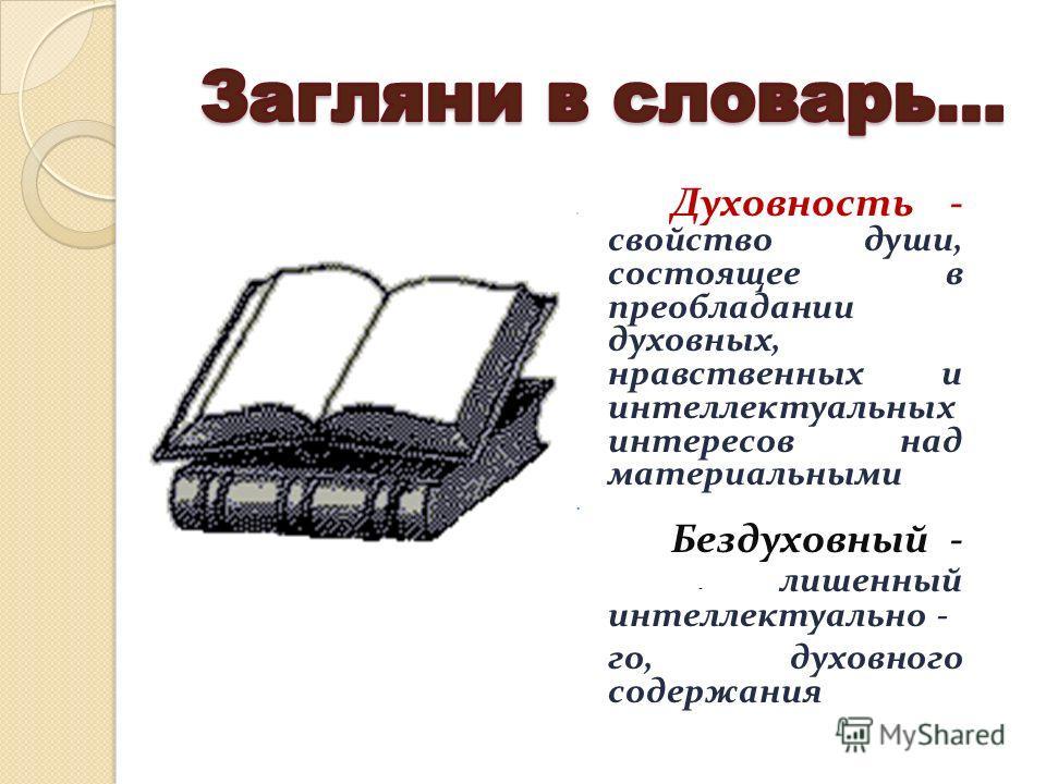 Духовность - свойство души, состоящее в преобладании духовных, нравственных и интеллектуальных интересов над материальными Бездуховный - - лишенный интеллектуально - го, духовного содержания
