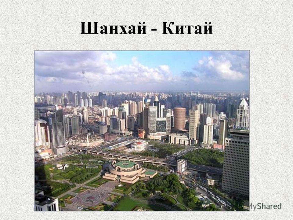 Шанхай - Китай