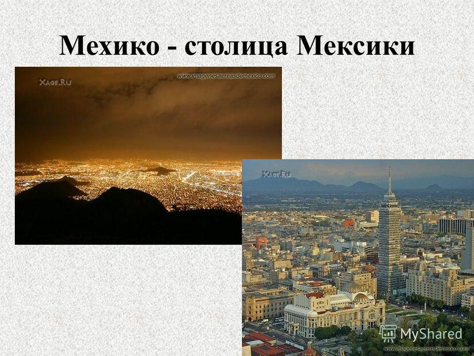 Мехико - столица Мексики