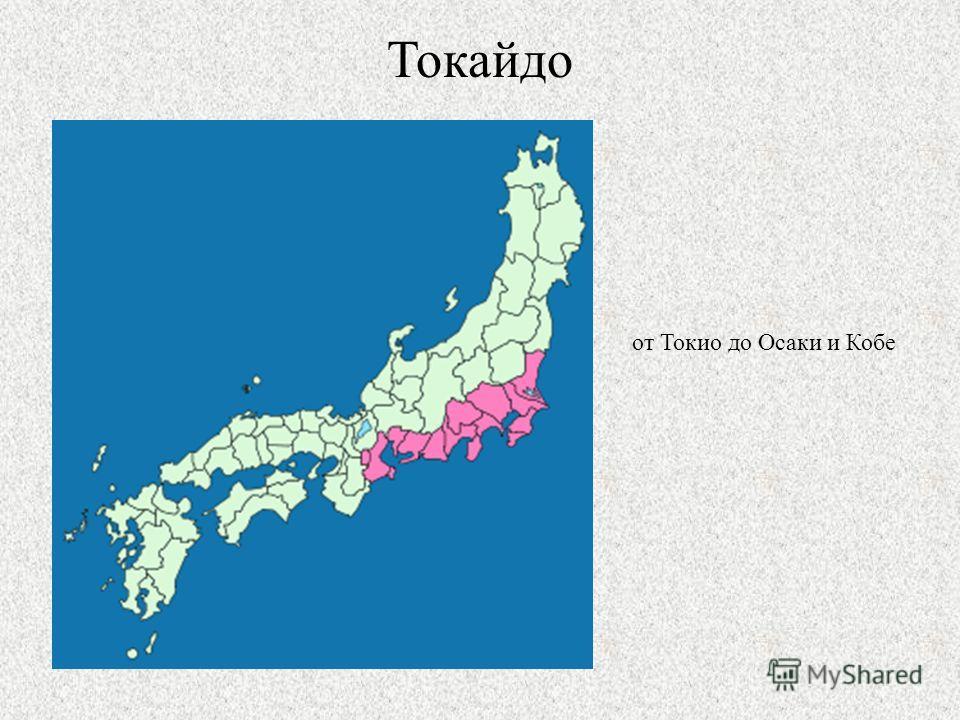 Токайдо от Токио до Осаки и Кобе