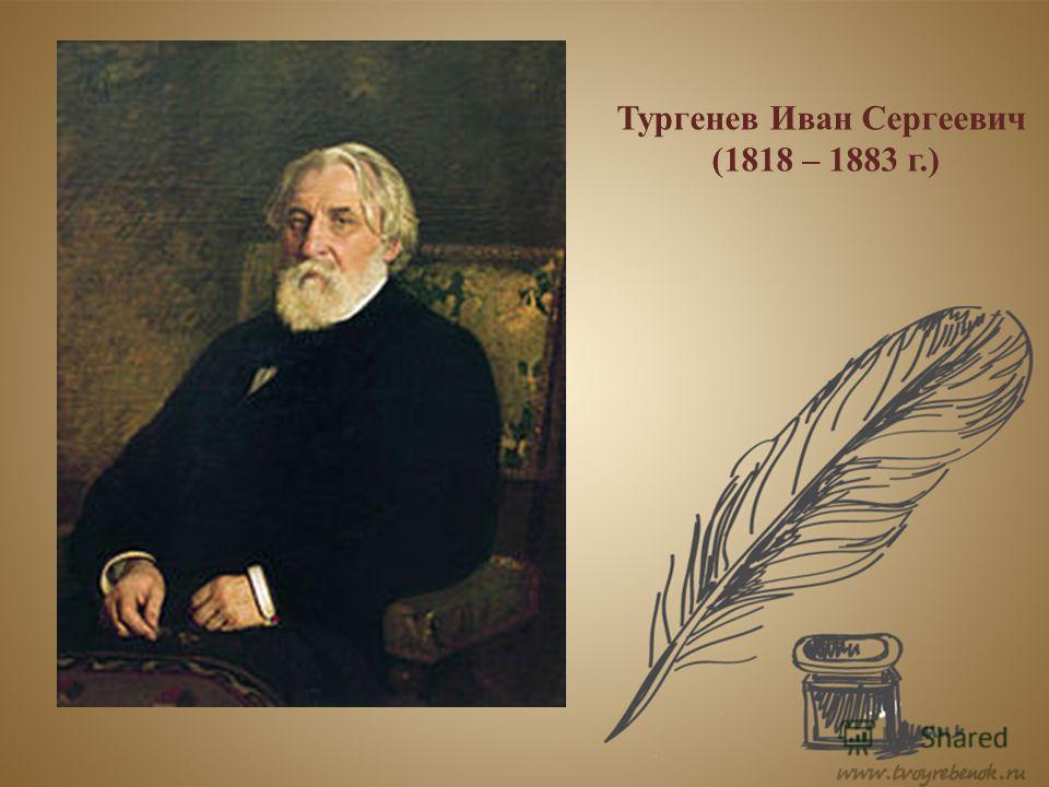 Тургенев Иван Сергеевич (1818 – 1883 г.)