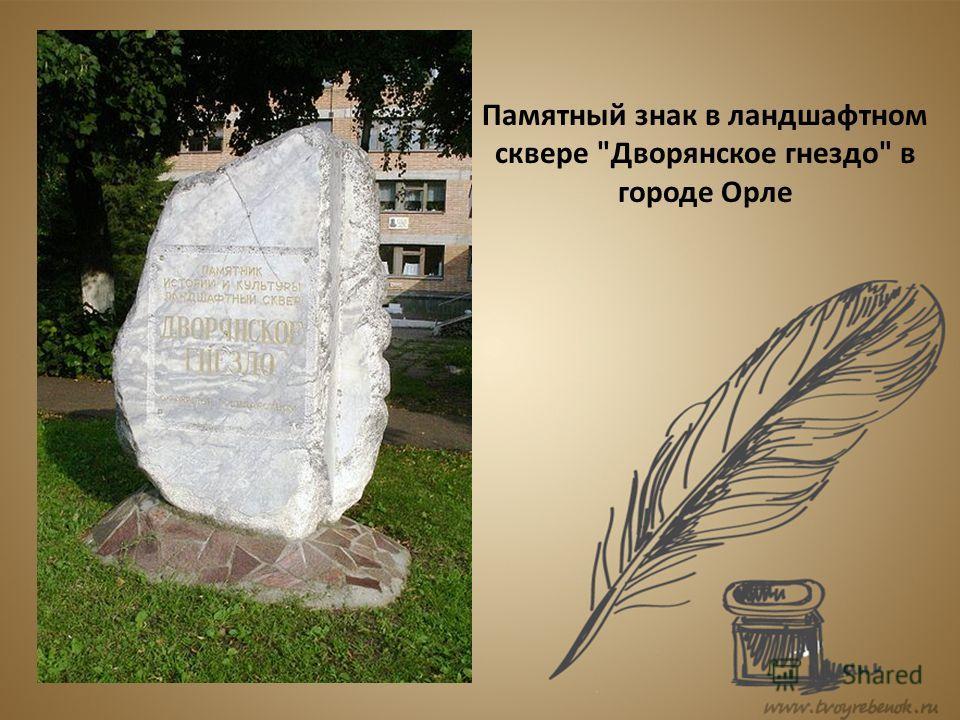 Памятный знак в ландшафтном сквере Дворянское гнездо в городе Орле