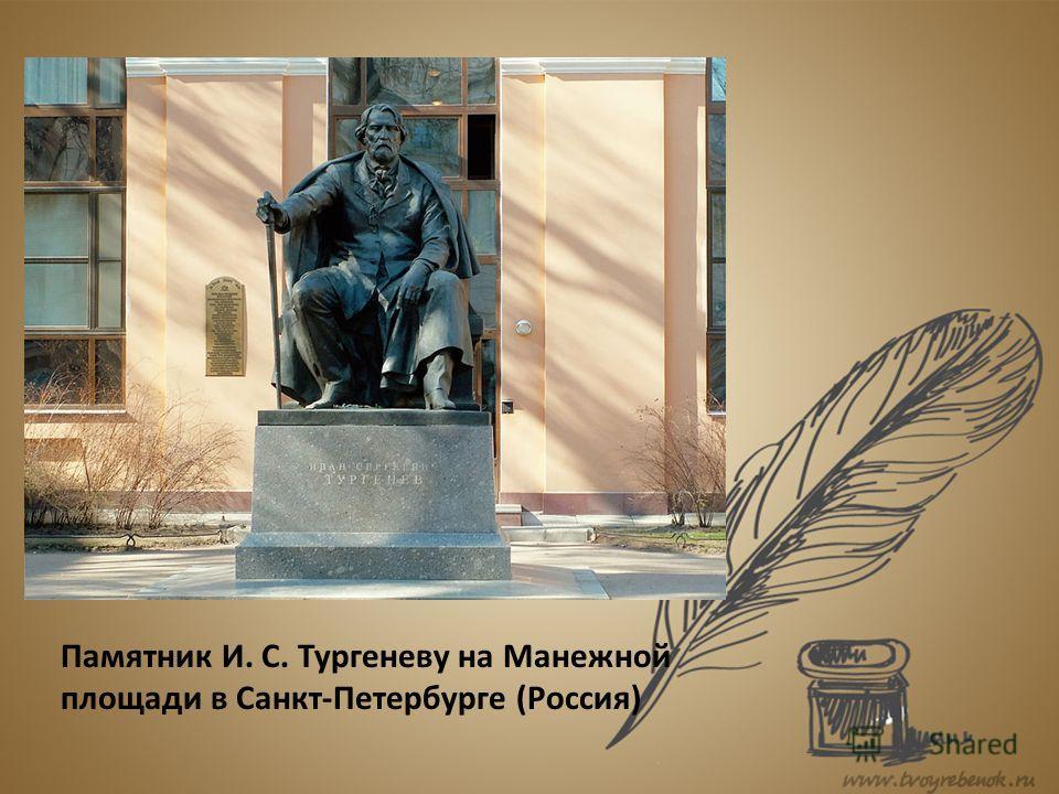 Памятник И. С. Тургеневу на Манежной площади в Санкт-Петербурге (Россия)
