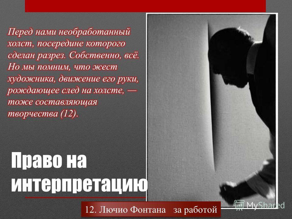 Право на интерпретацию 12. Лючио Фонтана за работой