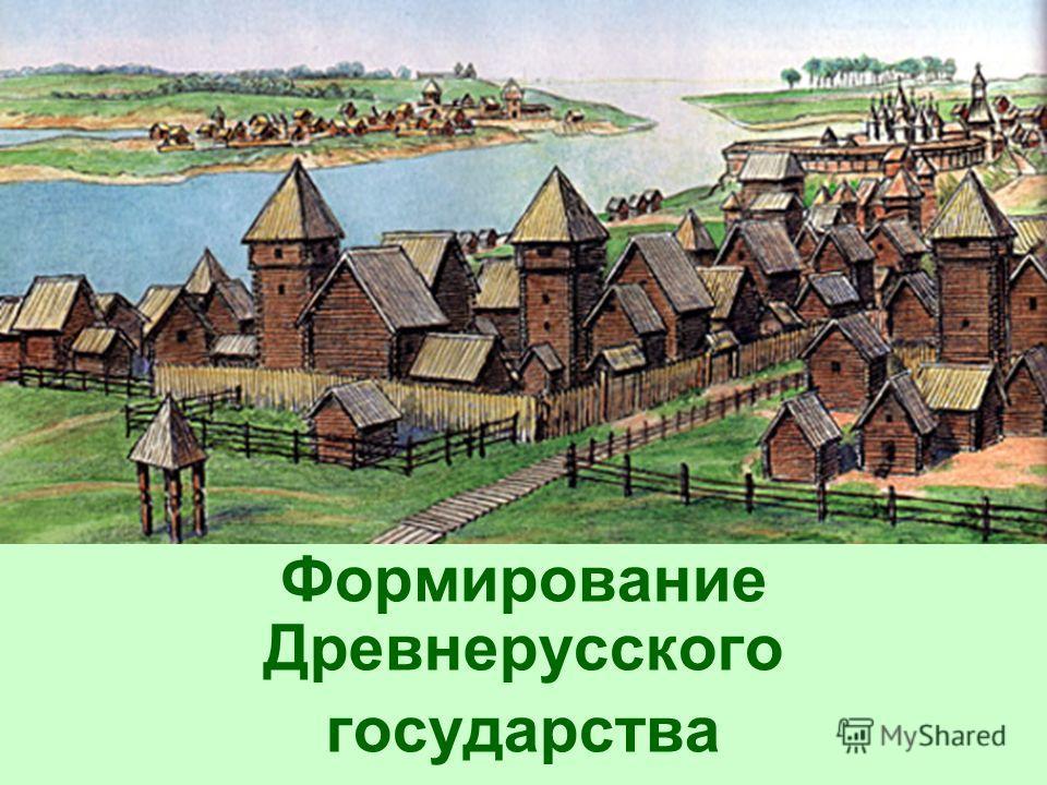 Формирование Древнерусского государства