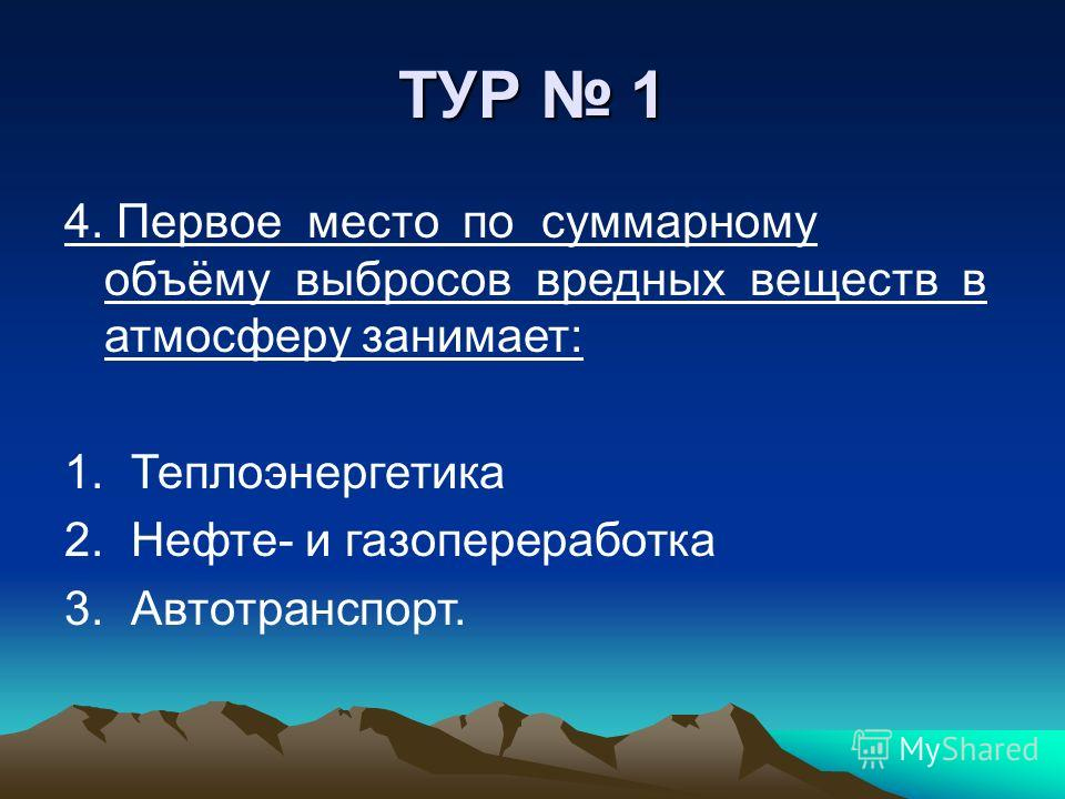 ТУР 1 4. Первое место по суммарному объёму выбросов вредных веществ в атмосферу занимает: 1. Теплоэнергетика 2. Нефте- и газопереработка 3. Автотранспорт.
