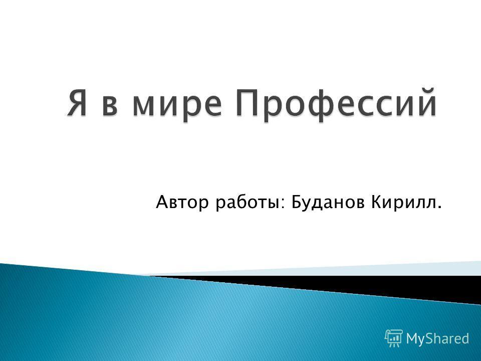 Автор работы: Буданов Кирилл.