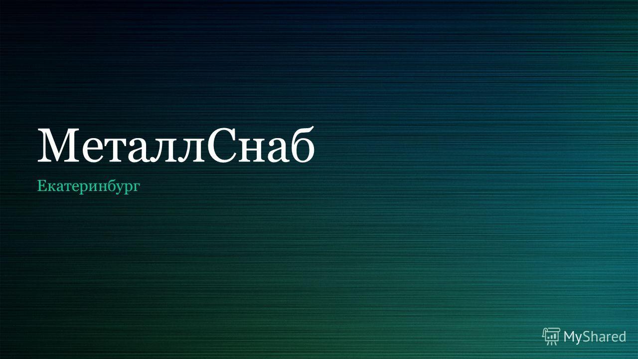 Металл Снаб Екатеринбург