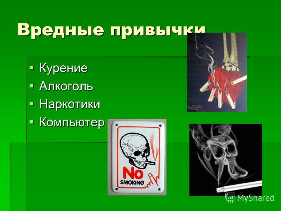 Вредные привычки Курение Курение Алкоголь Алкоголь Наркотики Наркотики Компьютер Компьютер
