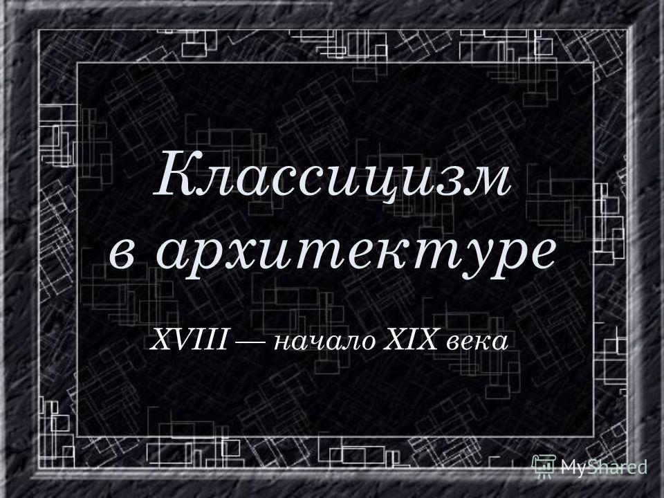 Классицизм в архитектуре XVIII начало XIX века