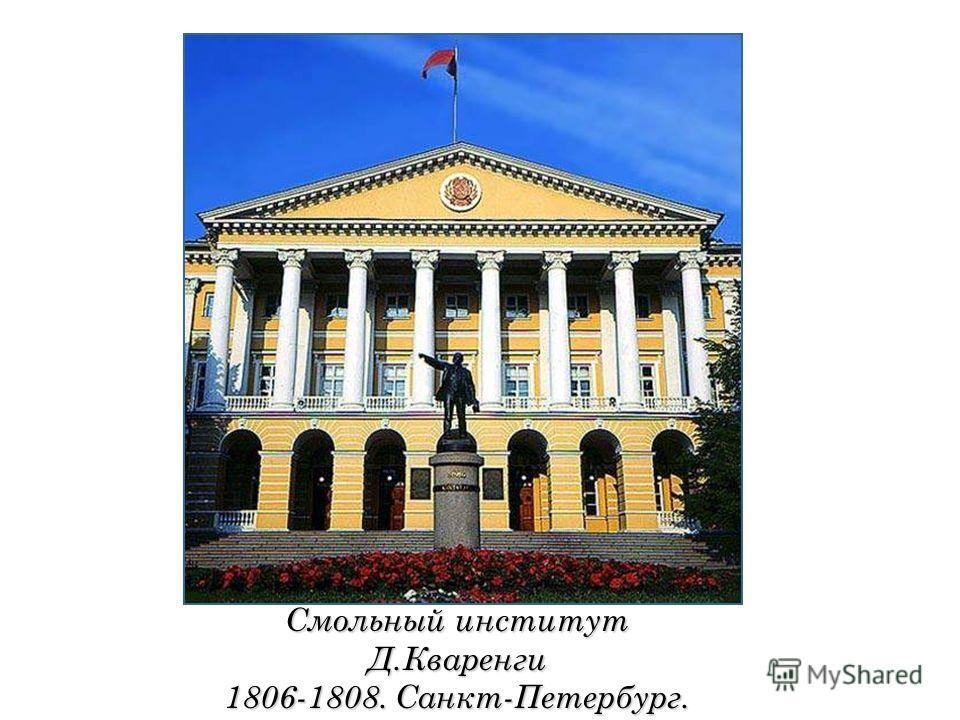 Смольный институт Д.Кваренги 1806-1808. Санкт-Петербург.