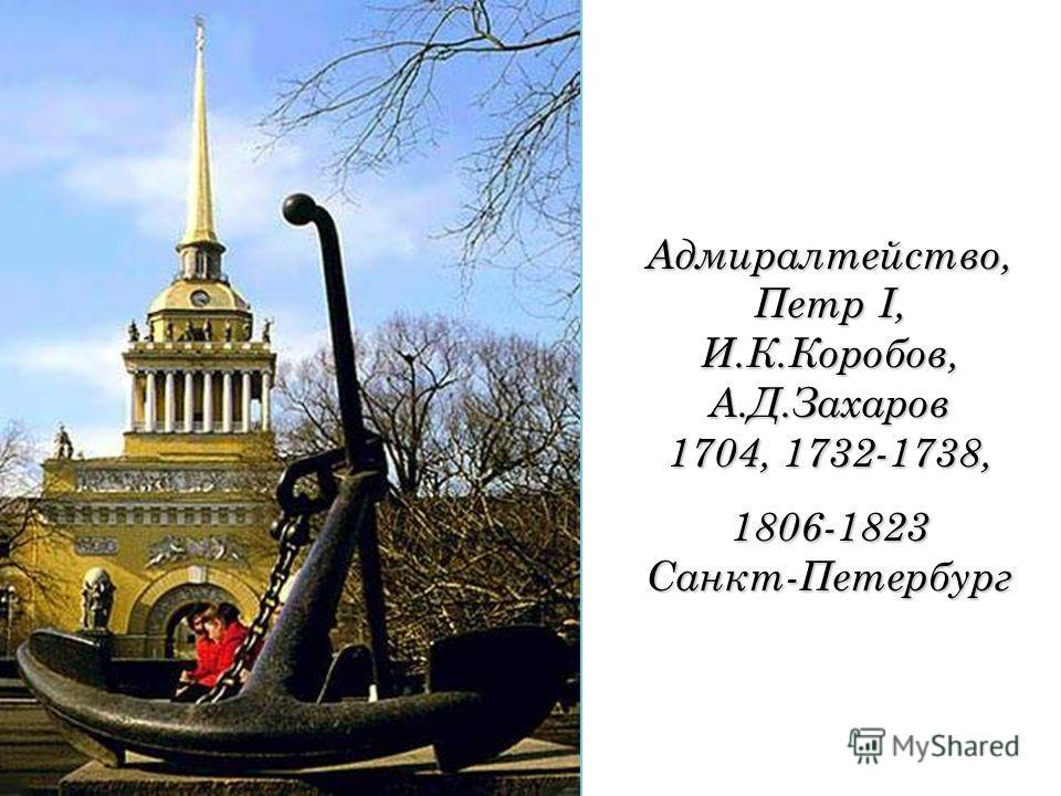 Адмиралтейство, Петр I, И.К.Коробов, А.Д.Захаров 1704, 1732-1738, 1806-1823 Санкт-Петербург