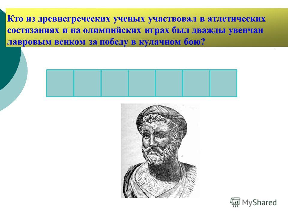 Кто из древнегреческих ученых участвовал в атлетических состязаниях и на олимпийских играх был дважды увенчан лавровым венком за победу в кулачном бою?