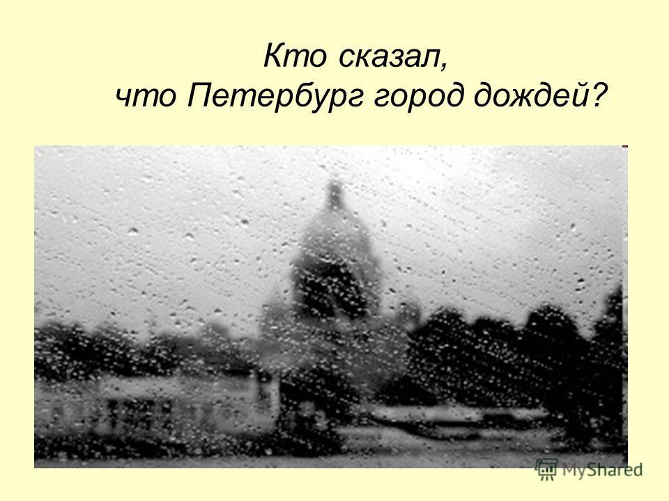 Кто сказал, что Петербург город дождей?
