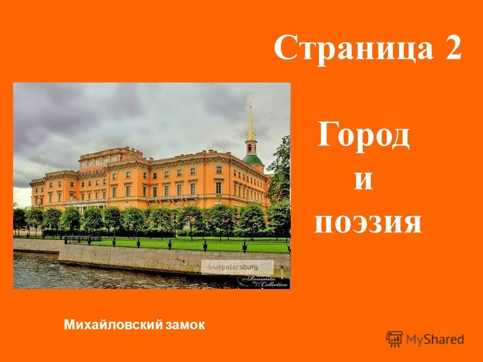 Страница 2 Город и поэзия Михайловский замок