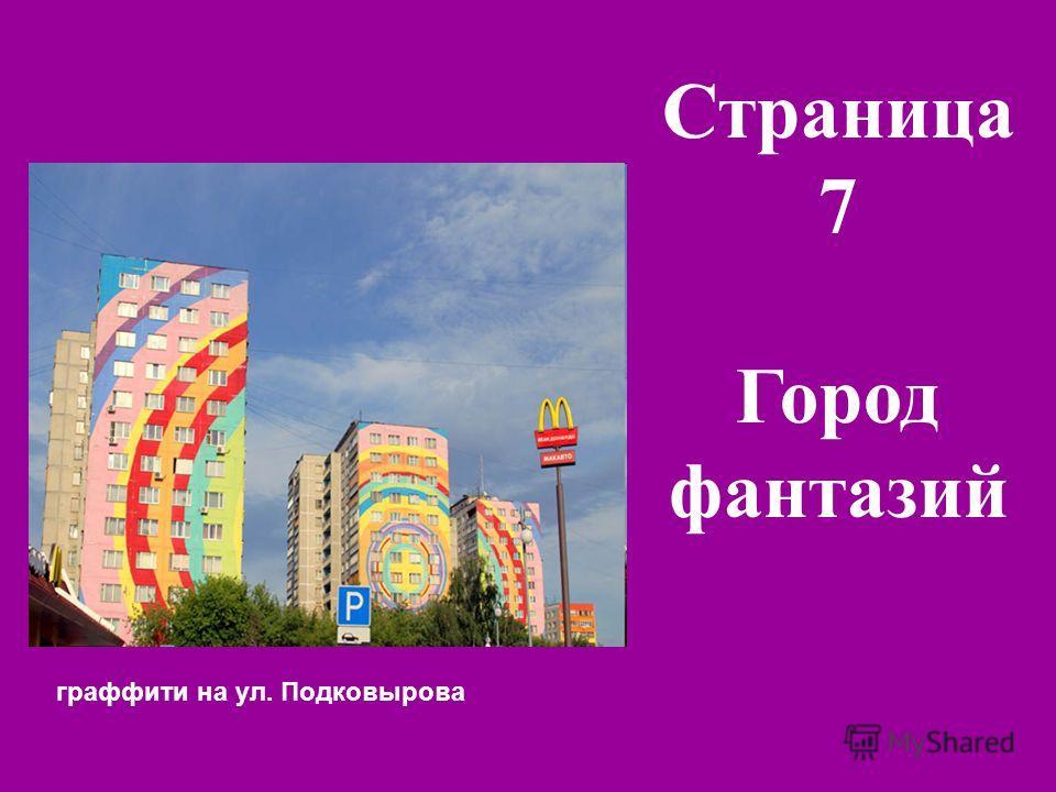 Страница 7 Город фантазий граффити на ул. Подковырова