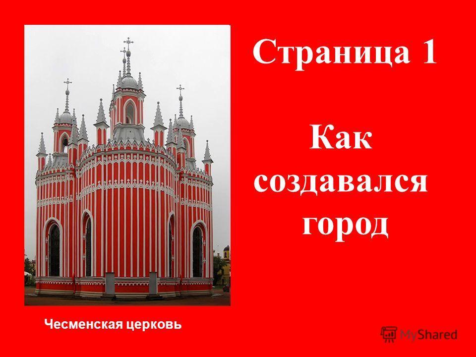 Чесменская церковь Страница 1 Как создавался город