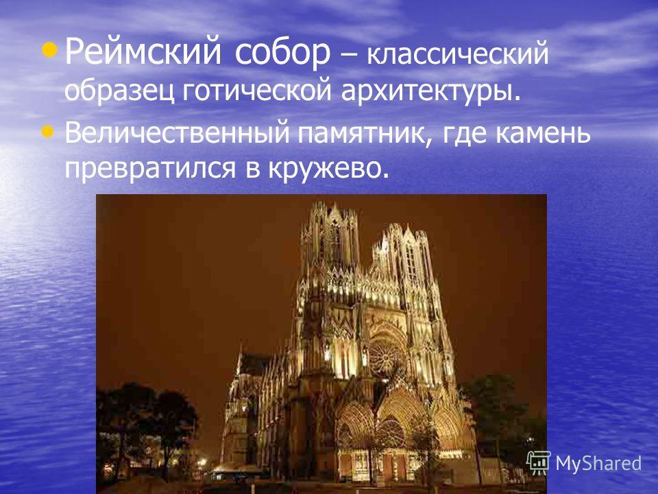 Реймский собор – классический образец готической архитектуры. Величественный памятник, где камень превратился в кружево.