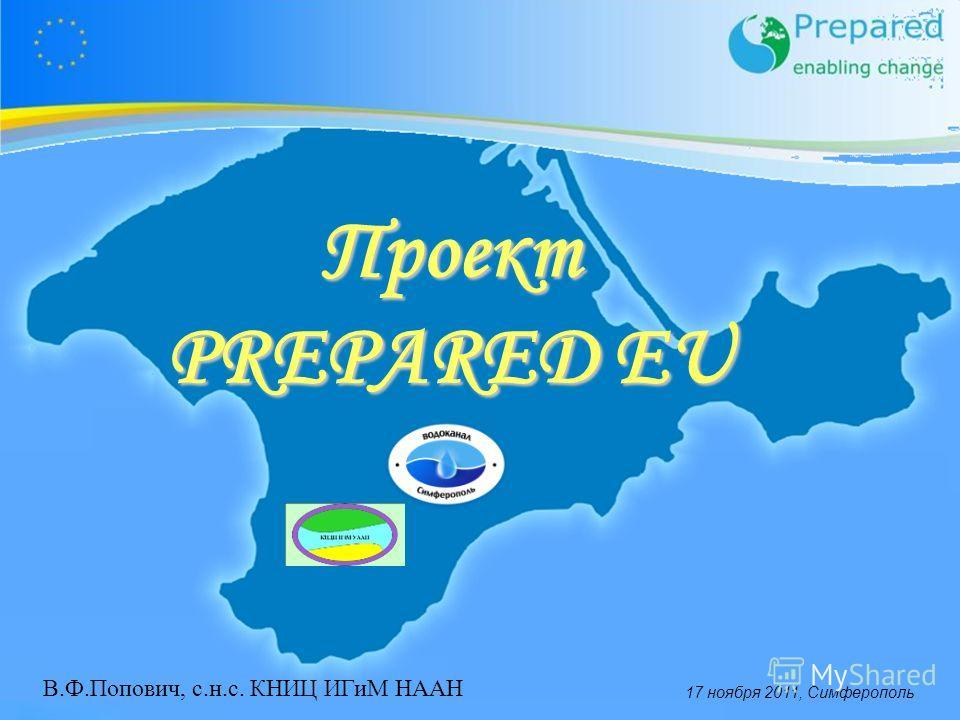 Проект PREPARED EU В.Ф.Попович, с.н.с. КНИЦ ИГиМ НААН 17 ноября 2011, Симферополь