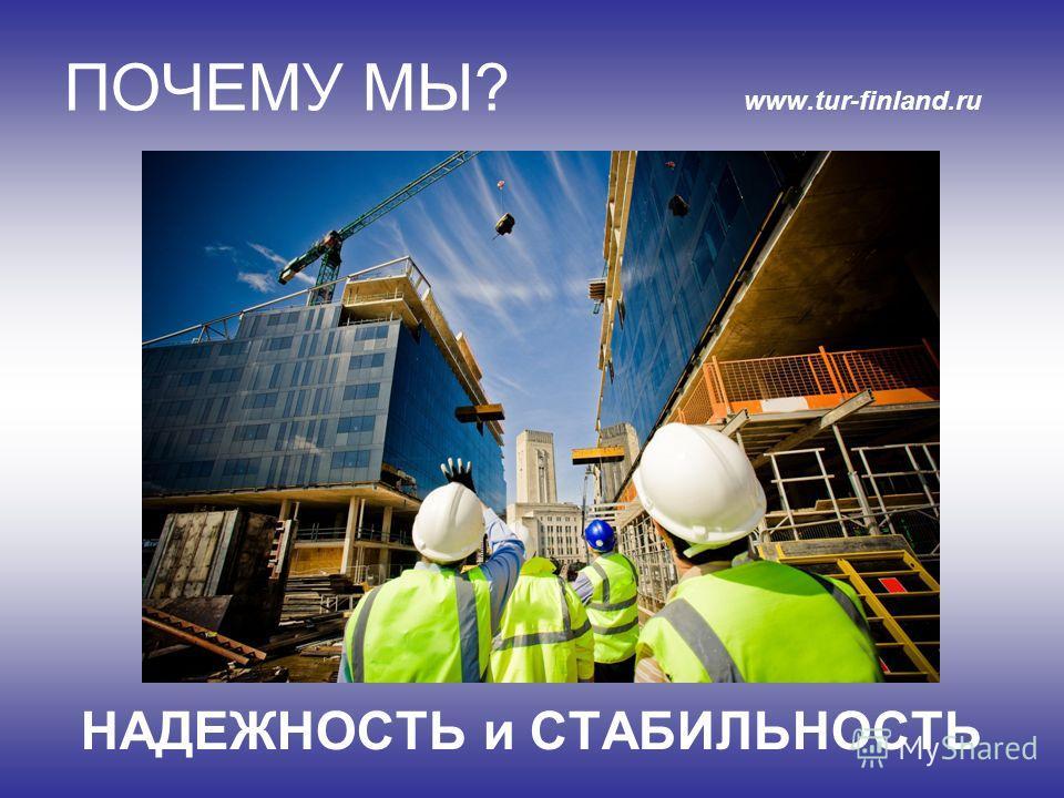 ПОЧЕМУ МЫ? www.tur-finland.ru НАДЕЖНОСТЬ и СТАБИЛЬНОСТЬ
