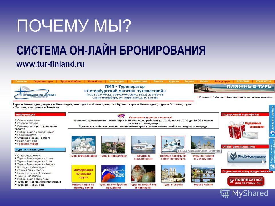 ПОЧЕМУ МЫ? СИСТЕМА ОН-ЛАЙН БРОНИРОВАНИЯ www.tur-finland.ru