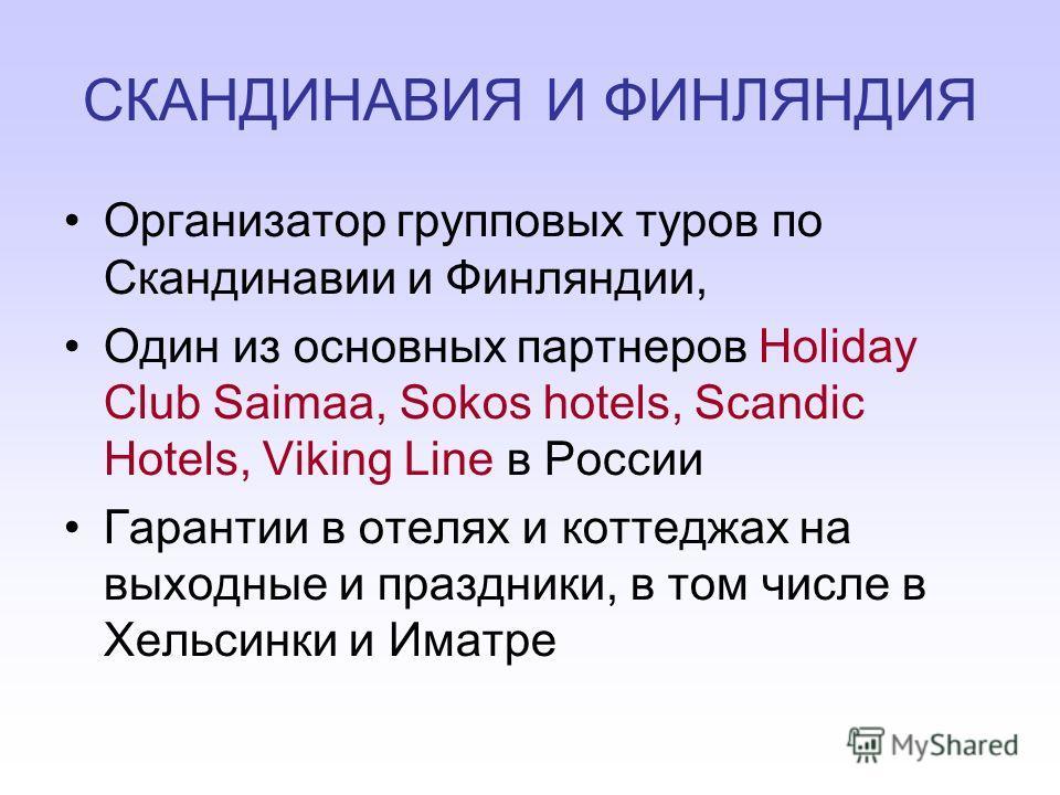 СКАНДИНАВИЯ И ФИНЛЯНДИЯ Организатор групповых туров по Скандинавии и Финляндии, Один из основных партнеров Holiday Club Saimaa, Sokos hotels, Scandic Hotels, Viking Line в России Гарантии в отелях и коттеджах на выходные и праздники, в том числе в Хе
