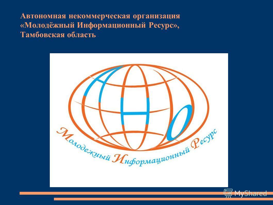 Автономная некоммерческая организация «Молодёжный Информационный Ресурс», Тамбовская область