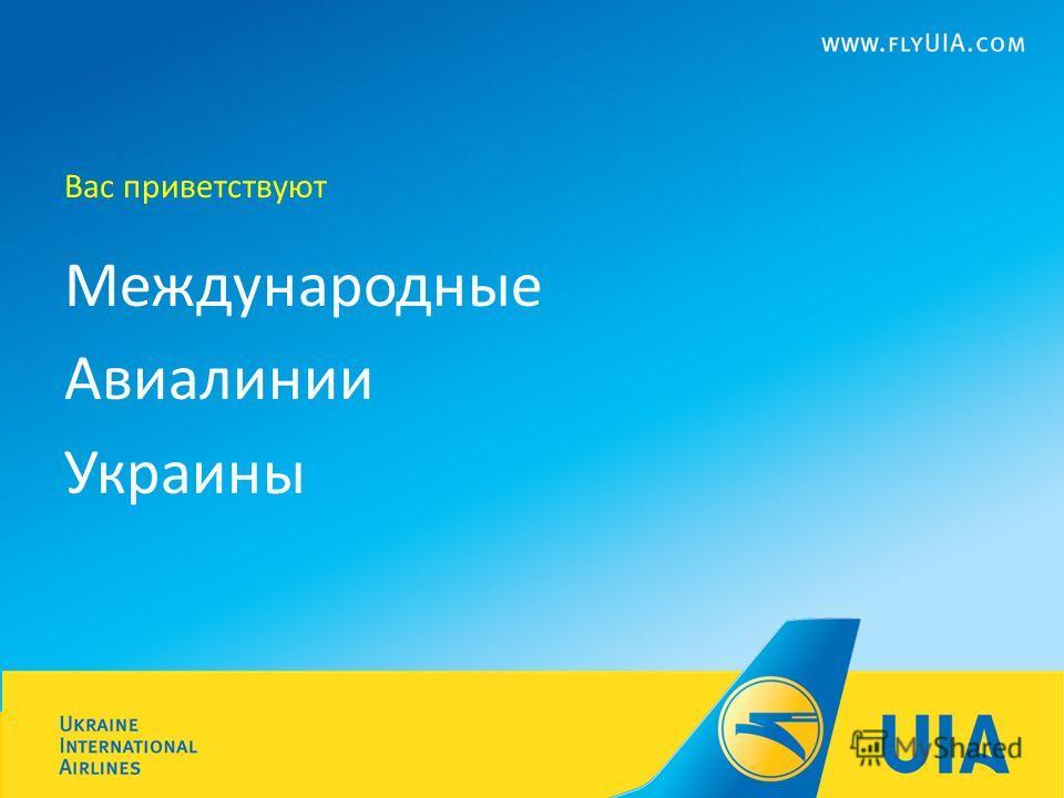 Вас приветствуют Международные Авиалинии Украины