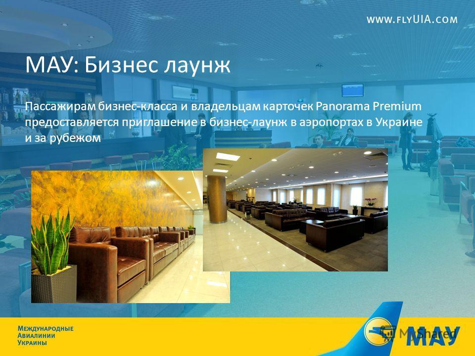 МАУ: Бизнес лаунж Пассажирам бизнес-класса и владельцам карточек Panorama Premium предоставляется приглашение в бизнес-лаунж в аэропортах в Украине и за рубежом