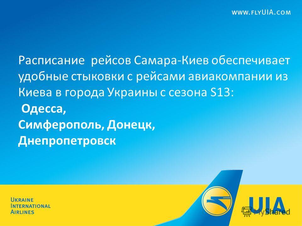 Расписание рейсов Самара-Киев обеспечивает удобные стыковки с рейсами авиакомпании из Киева в города Украины с сезона S13: Одесса, Симферополь, Донецк, Днепропетровск