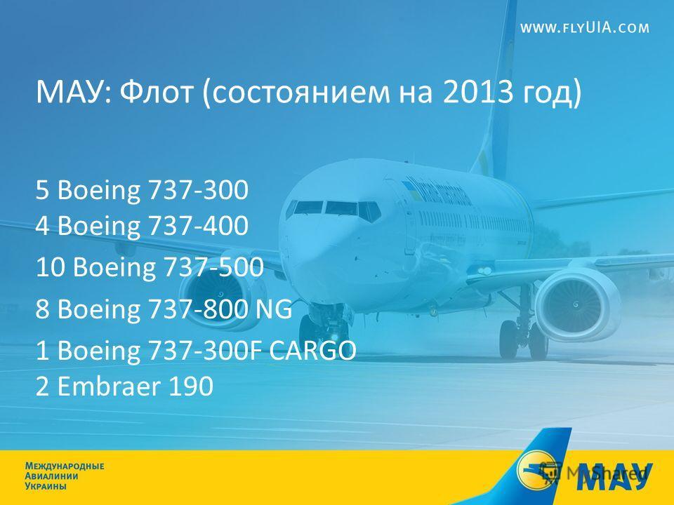 МАУ: Флот (состоянием на 2013 год) 5 Boeing 737-300 4 Boeing 737-400 10 Boeing 737-500 8 Boeing 737-800 NG 1 Boeing 737-300F CARGO 2 Embraer 190