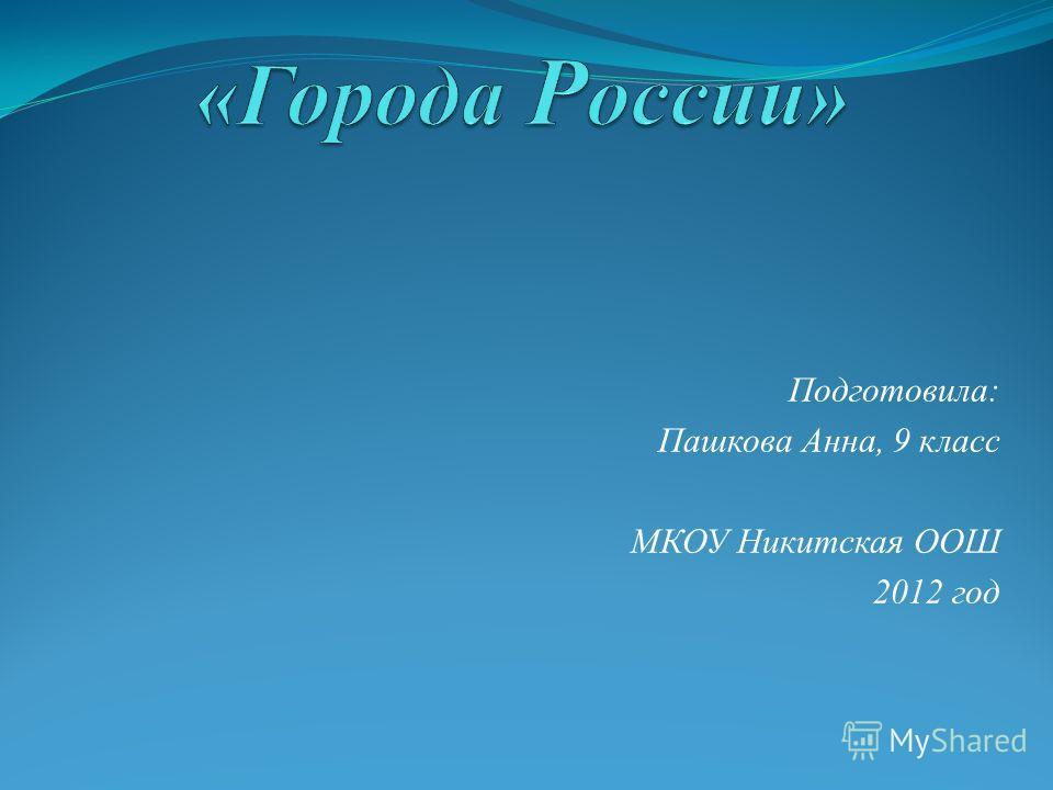 Подготовила: Пашкова Анна, 9 класс МКОУ Никитская ООШ 2012 год