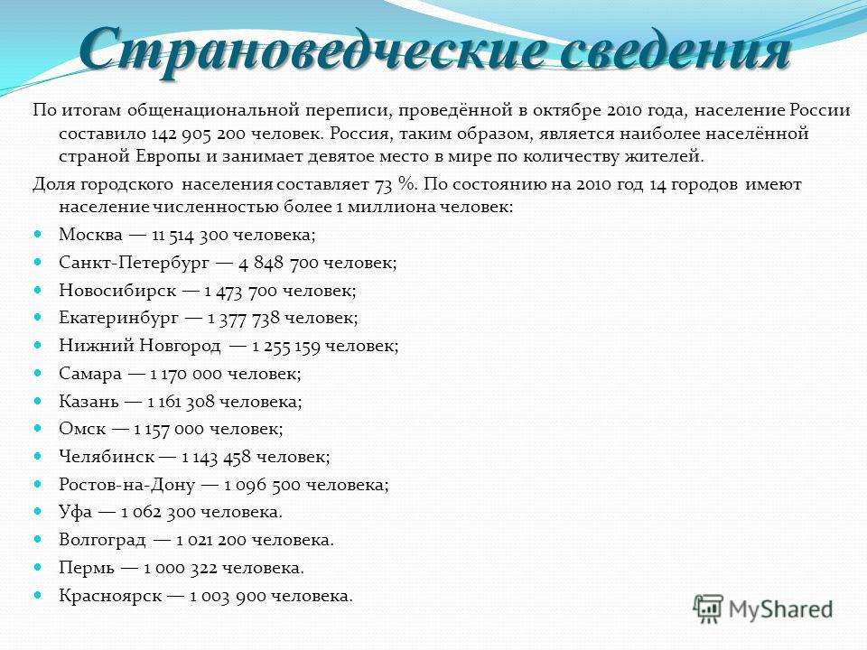 Страноведческие сведения По итогам общенациональной переписи, проведённой в октябре 2010 года, население России составило 142 905 200 человек. Россия, таким образом, является наиболее населённой страной Европы и занимает девятое место в мире по колич