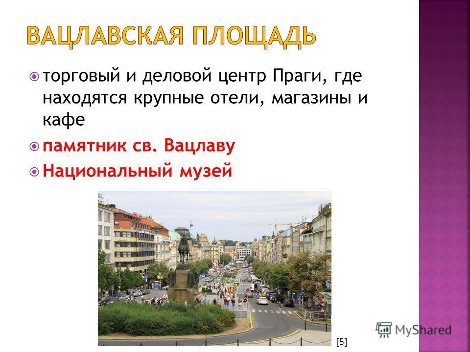 торговый и деловой центр Праги, где находятся крупные отели, магазины и кафе памятник св. Вацлаву Национальный музей [5]
