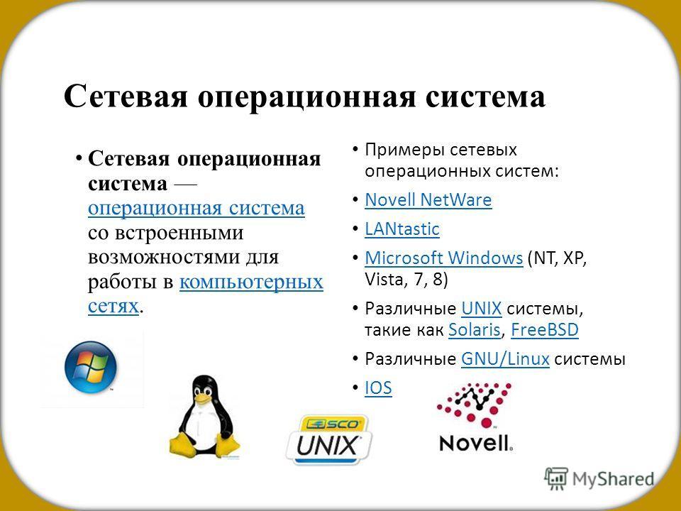 Сетевая операционная система Сетевая операционная система операционная система со встроенными возможностями для работы в компьютерных сетях. операционная система компьютерных сетях Примеры сетевых операционных систем: Novell NetWare LANtastic Microso