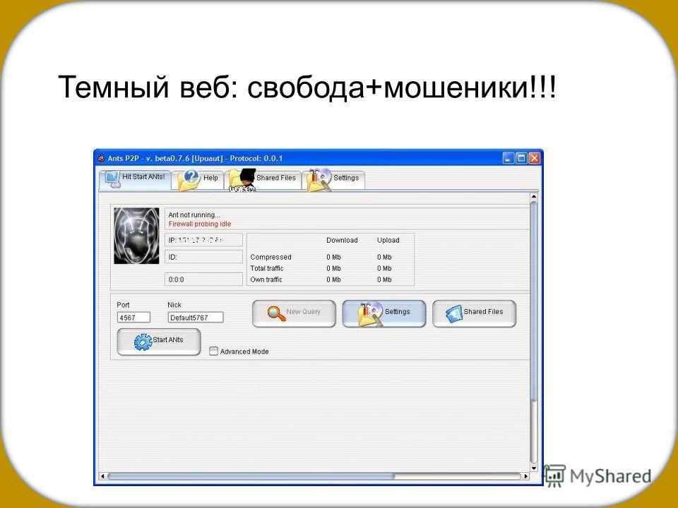 Темный веб: свобода+мошеники!!!