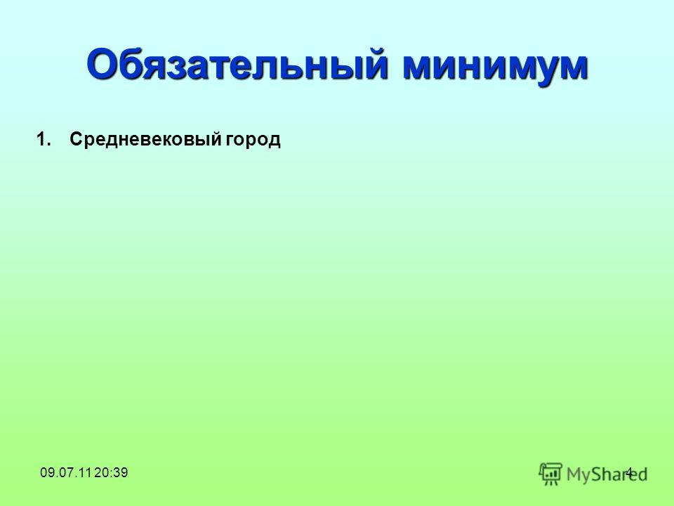 4 Обязательный минимум 1. Средневековый город 09.07.11 20:39
