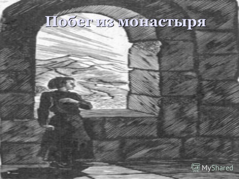 Побег из монастыря Побег из монастыря