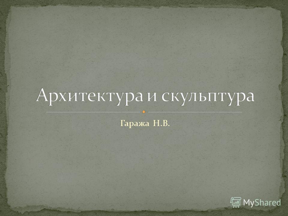 Гаража Н.В.