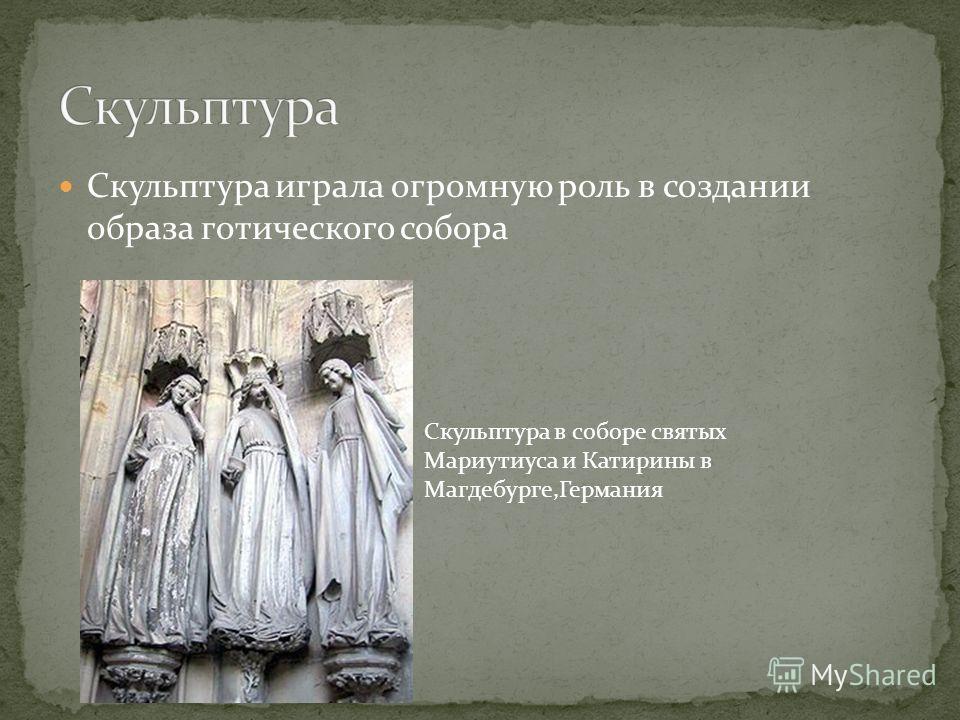 Скульптура играла огромную роль в создании образа готического собора Скульптура в соборе святых Мариутиуса и Катирины в Магдебурге,Германия