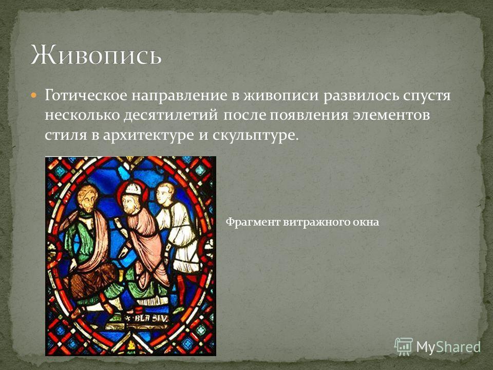 Готическое направление в живописи развилось спустя несколько десятилетий после появления элементов стиля в архитектуре и скульптуре. Фрагмент витражного окна